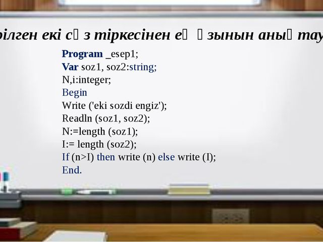 Program _esep1; Var soz1, soz2:string; N,i:integer; Begin Write ('eki sozdi e...