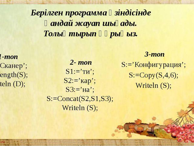 1-топ S:='Сканер'; D:=length(S); Writeln (D); Берілген программа үзіндісін...