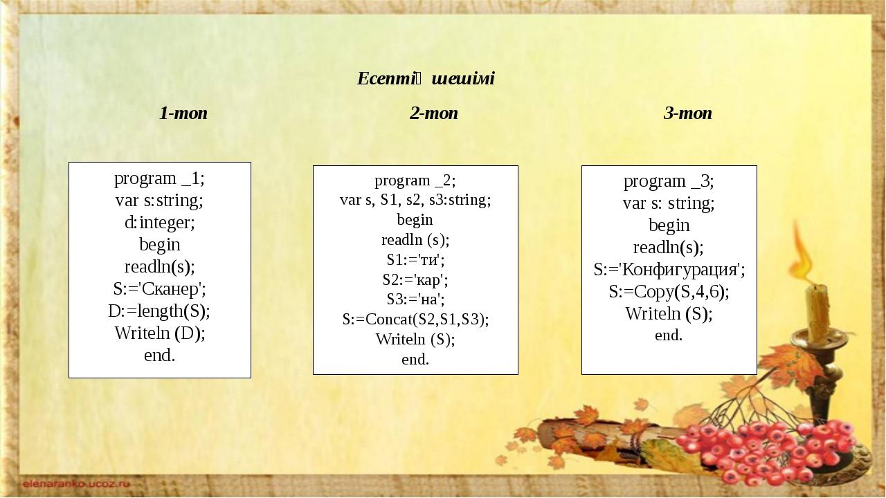 program _3; var s: string; begin readln(s); S:='Конфигурация'; S:=Copy(S,4,6)...