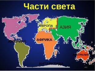 АМЕРИКА АФРИКА АВСТРАЛИЯ АЗИЯ ЕВРОПА АНТАРКТИДА Части света
