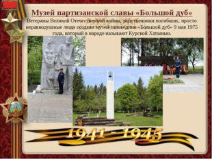 Музей партизанской славы «Большой дуб» Ветераны Великой Отечественной войны,