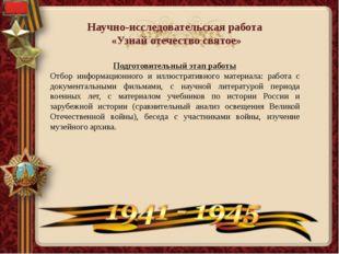 Научно-исследовательская работа «Узнай отечество святое» Подготовительный эт