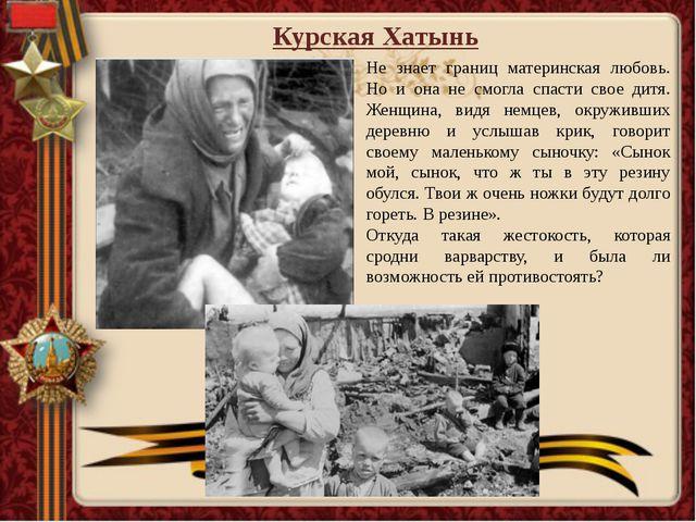 Курская Хатынь Не знает границ материнская любовь. Но и она не смогла спасти...