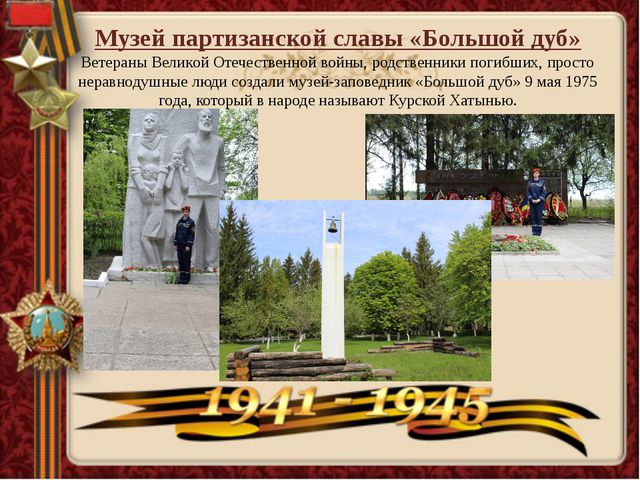 Музей партизанской славы «Большой дуб» Ветераны Великой Отечественной войны,...