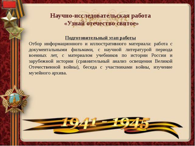 Научно-исследовательская работа «Узнай отечество святое» Подготовительный эт...
