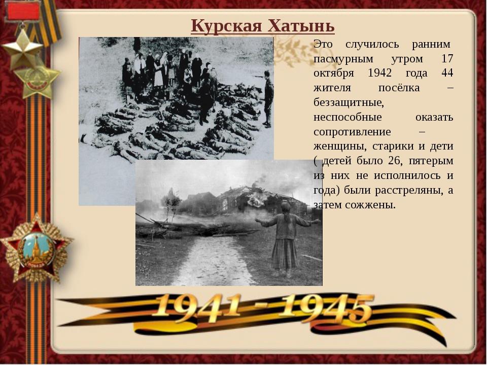Это случилось ранним пасмурным утром 17 октября 1942 года 44 жителя посёлка...