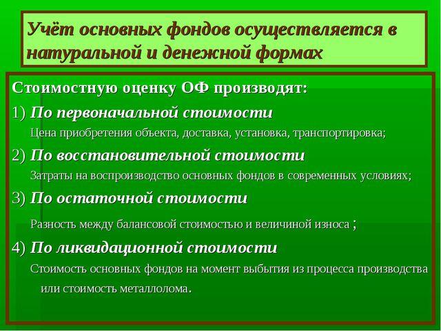 Учёт основных фондов осуществляется в натуральной и денежной формах Стоимостн...