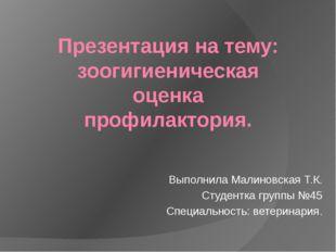 Презентация на тему: зоогигиеническая оценка профилактория. Выполнила Малинов