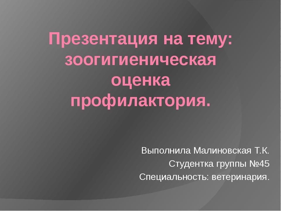 Презентация на тему: зоогигиеническая оценка профилактория. Выполнила Малинов...