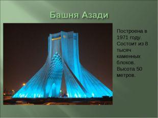 Построена в 1971 году. Состоит из 8 тысяч каменных блоков. Высота 50 метров.