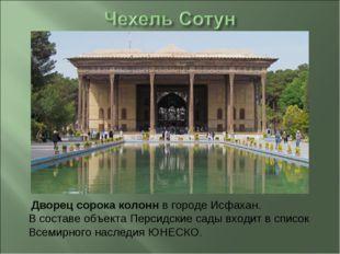 Дворец сорока колоннв городеИсфахан. В составе объектаПерсидские сады вхо