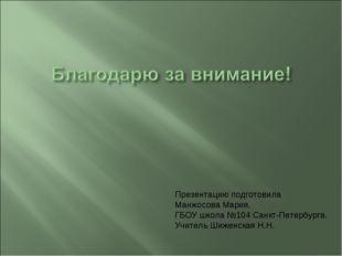 Презентацию подготовила Манжосова Мария, ГБОУ школа №104 Санкт-Петербурга. Уч