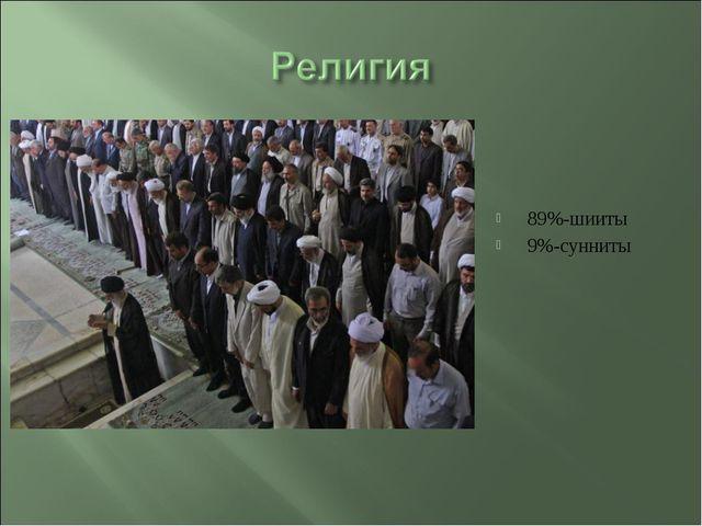 89%-шииты 9%-сунниты