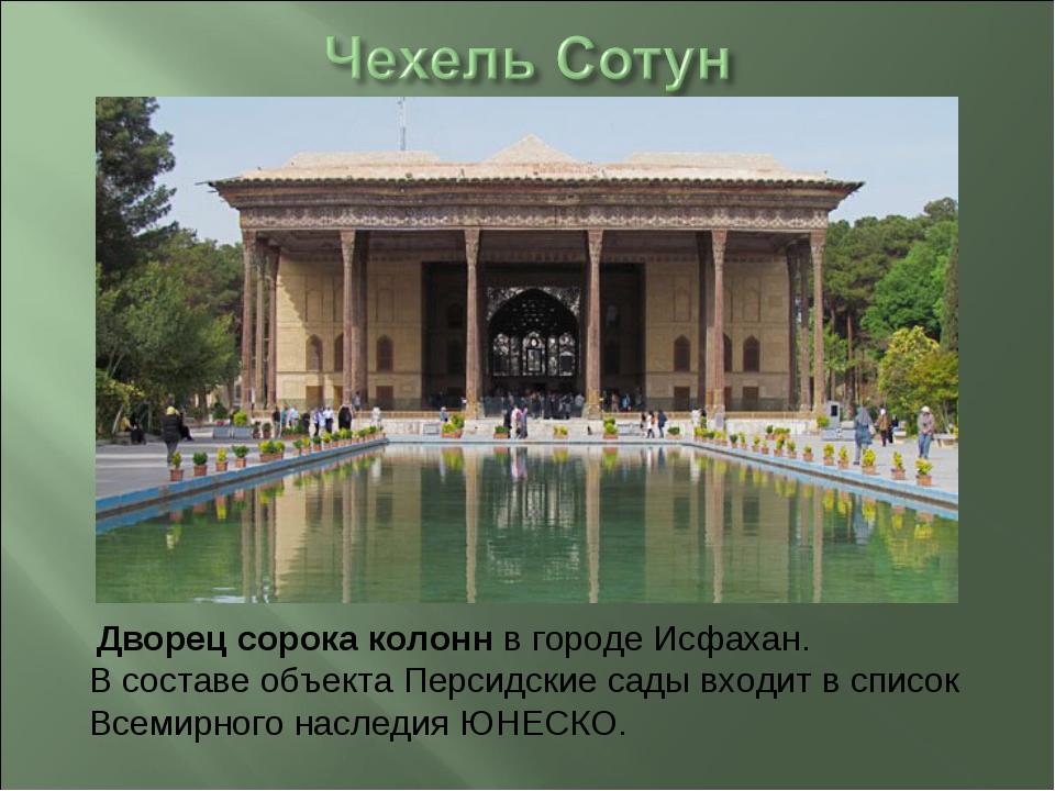 Дворец сорока колоннв городеИсфахан. В составе объектаПерсидские сады вхо...