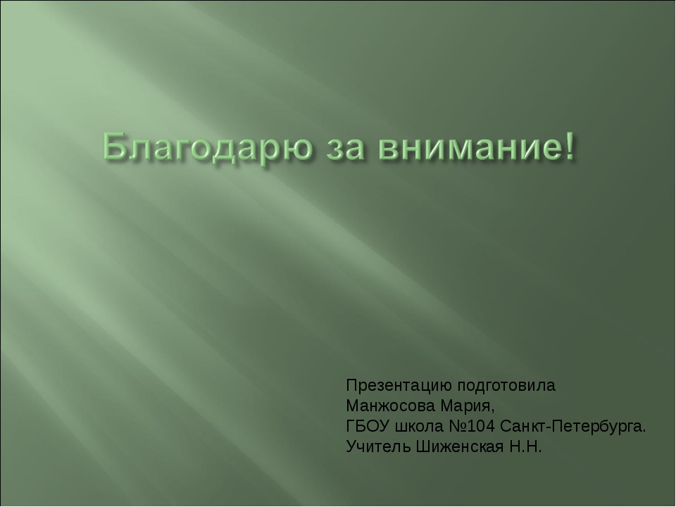 Презентацию подготовила Манжосова Мария, ГБОУ школа №104 Санкт-Петербурга. Уч...