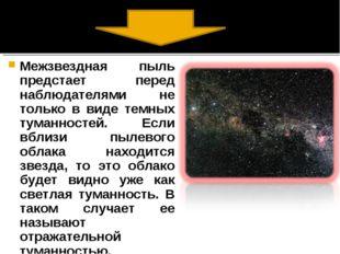 Межзвездная пыль предстает перед наблюдателями не только в виде темных туманн