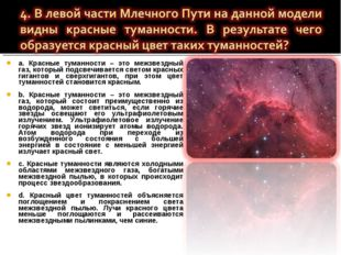 a. Красные туманности – это межзвездный газ, который подсвечивается светом кр