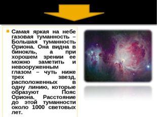Самая яркая на небе газовая туманность – Большая туманность Ориона. Она видна