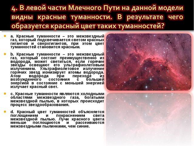 a. Красные туманности – это межзвездный газ, который подсвечивается светом кр...