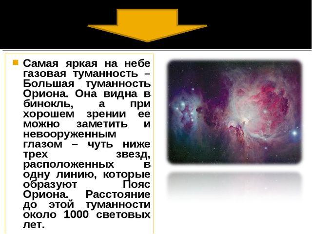Самая яркая на небе газовая туманность – Большая туманность Ориона. Она видна...
