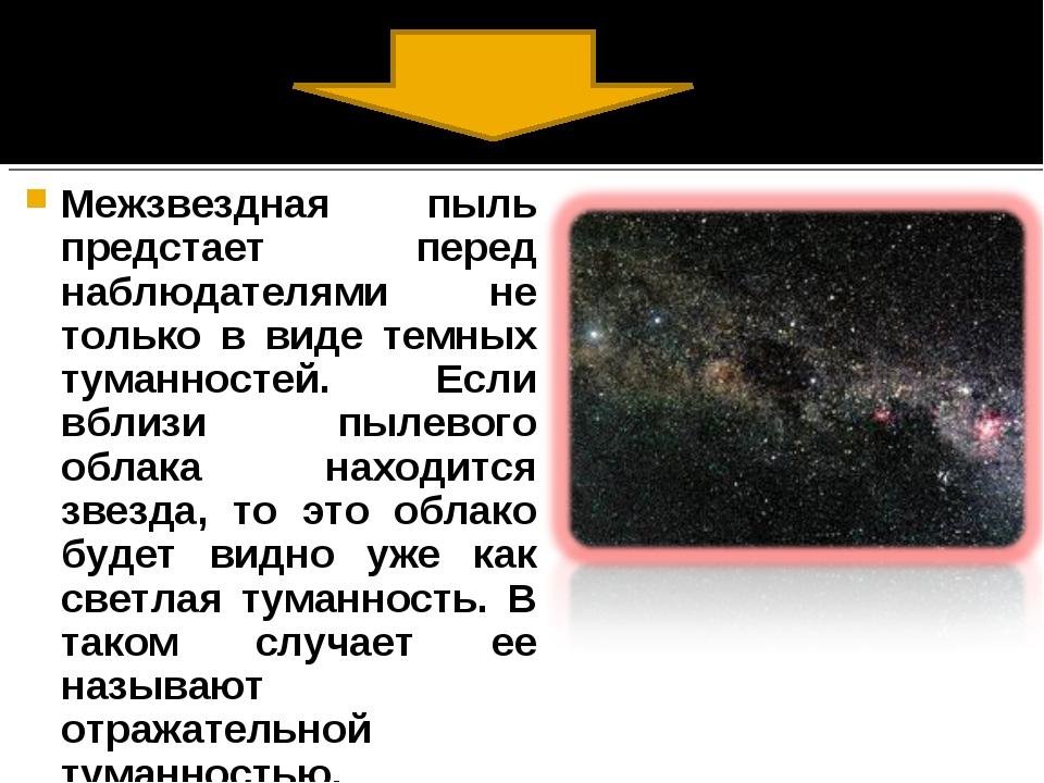 Межзвездная пыль предстает перед наблюдателями не только в виде темных туманн...