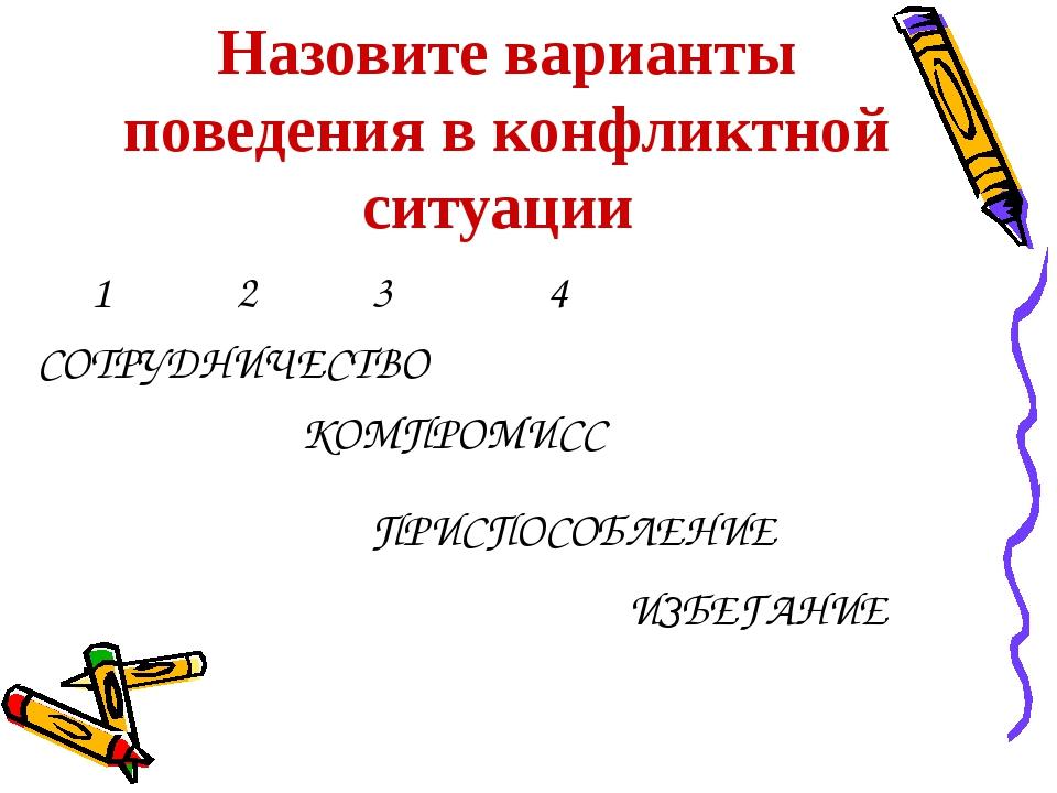 Назовите варианты поведения в конфликтной ситуации 1 2 3 4 СОТРУДНИЧЕСТВО КОМ...