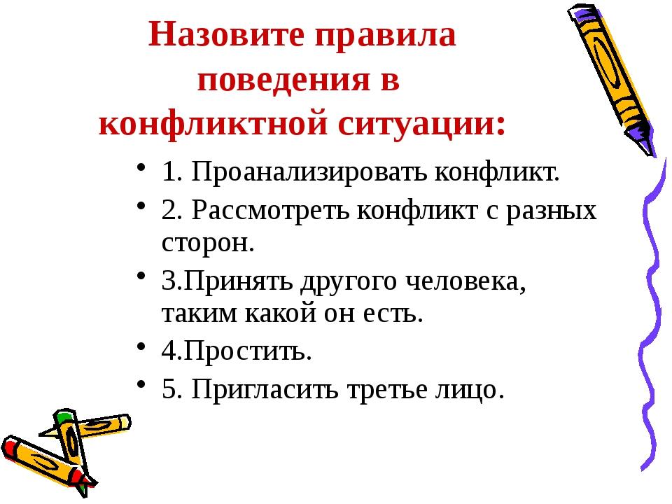 Назовите правила поведения в конфликтной ситуации: 1. Проанализировать конфли...
