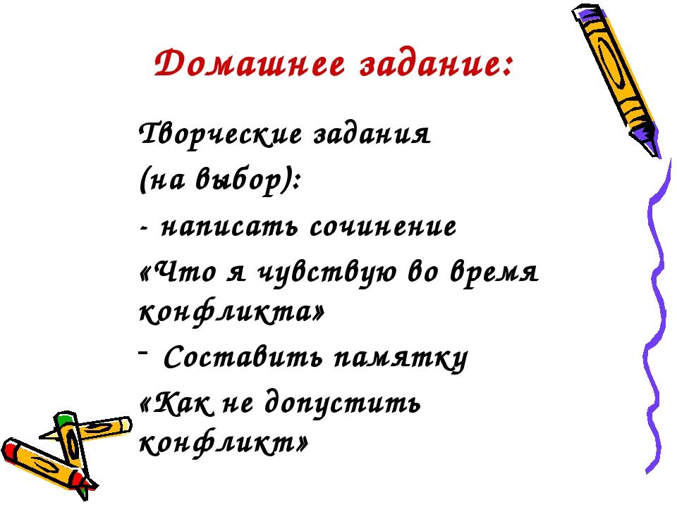 Домашнее задание: Творческие задания (на выбор): - написать сочинение «Что я...