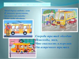 Чтоб дорогу видеть слева И машины пропустить, Грузовик или автобус Надо сзади