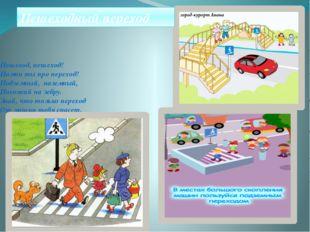 Пешеход, пешеход! Помни ты про переход! Подземный, наземный, Похожий на зебру
