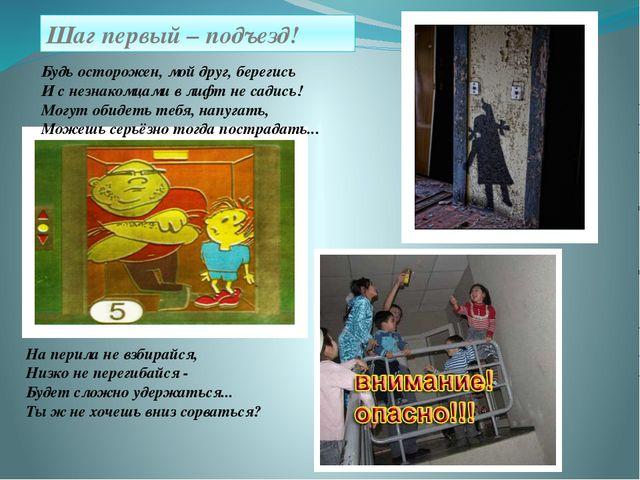 Будь осторожен, мой друг, берегись И с незнакомцами в лифт не садись! Могут...