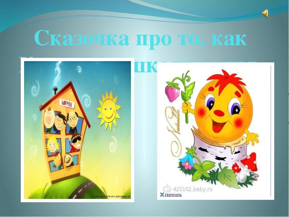 Сказочка про то, как Колобок в школу ходил.
