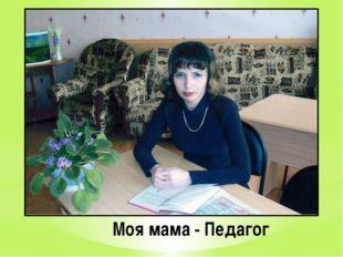 Моя мама - Педагог