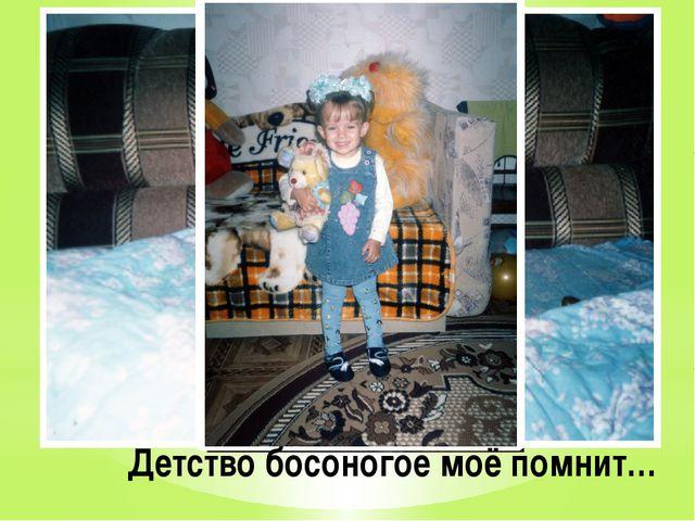 Детство босоногое моё помнит…