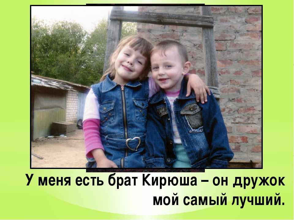 У меня есть брат Кирюша – он дружок мой самый лучший.