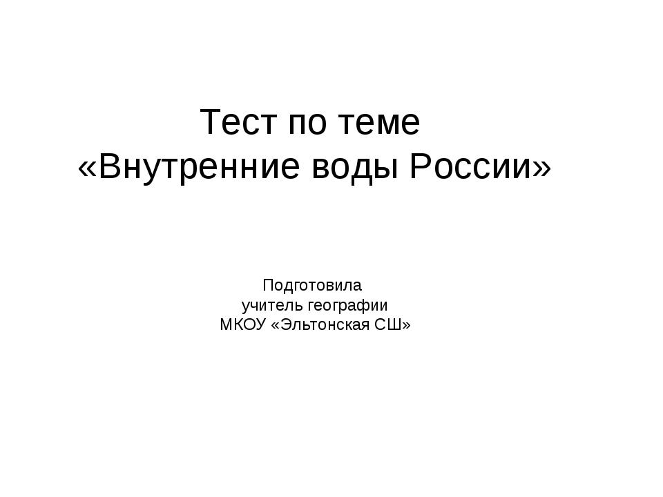 Тест по теме «Внутренние воды России» Подготовила учитель географии МКОУ «Эль...