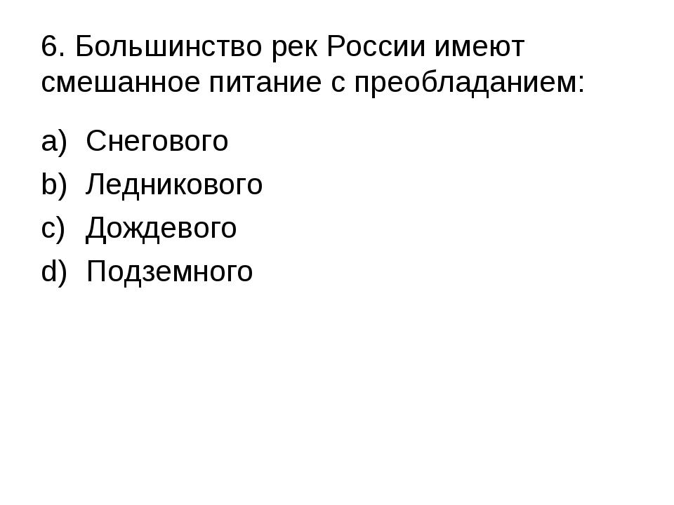 6. Большинство рек России имеют смешанное питание с преобладанием: Снегового...