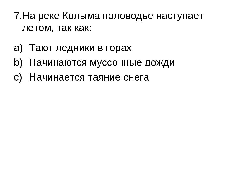 7.На реке Колыма половодье наступает летом, так как: Тают ледники в горах Нач...