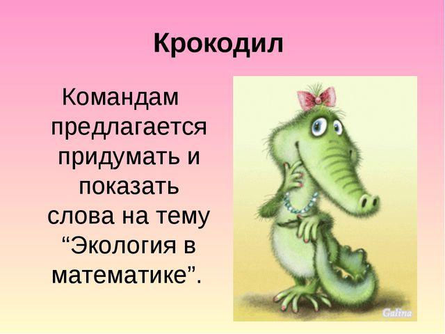 """Крокодил Командам предлагается придумать и показать слова на тему """"Экология в..."""