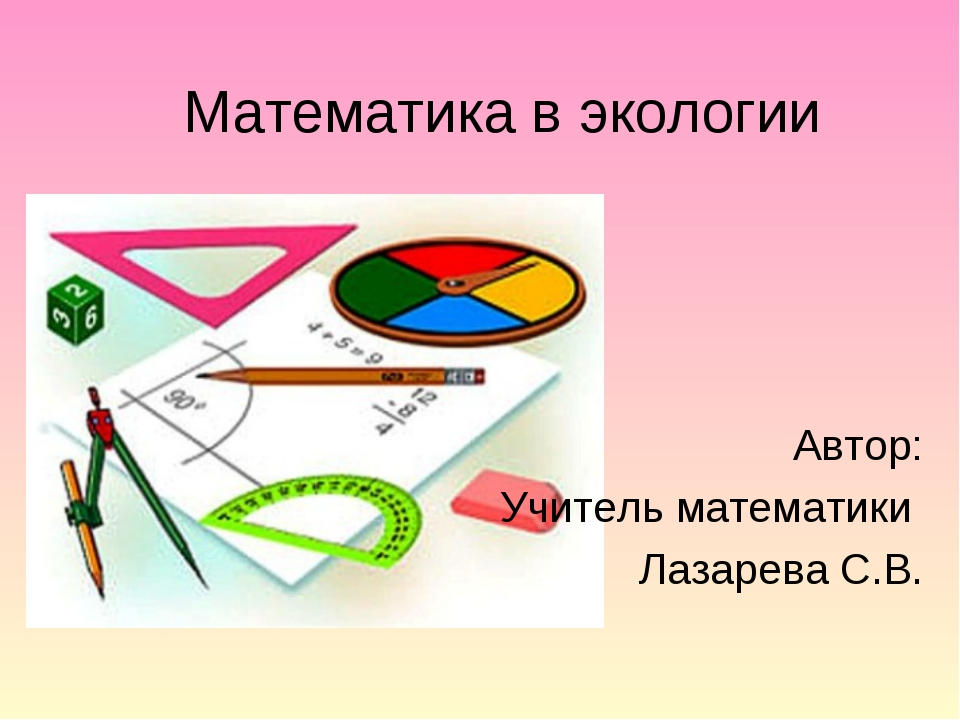 Математика в экологии Автор: Учитель математики Лазарева С.В.