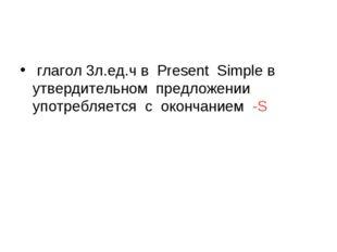 глагол 3л.ед.ч в Present Simple в утвердительном предложении употребляется с