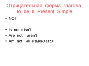 Отрицательная форма глагола to be в Present Simple NOT Is not = isn't Are not