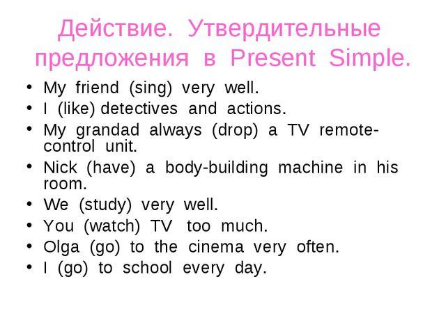 Действие. Утвердительные предложения в Present Simple. My friend (sing) very...