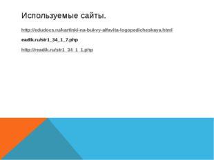 Используемые сайты. http://edudocs.ru/kartinki-na-bukvy-alfavita-logopediches