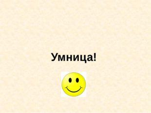 Использованные источники: https://www.babyblog.ru http://www.razumniki.ru htt