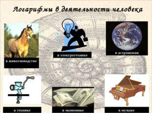 Логарифмы в деятельности человека в животноводстве в астрономии в экономике в
