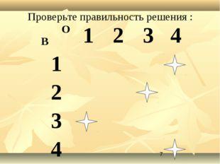 Проверьте правильность решения : О В1234 1 2 3 4