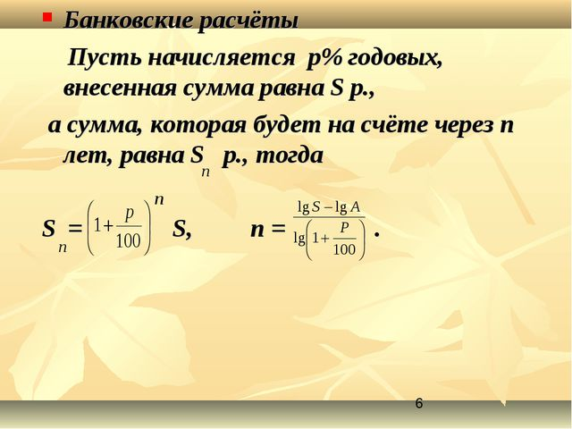 Банковские расчёты Пусть начисляется p% годовых, внесенная сумма равна S р.,...