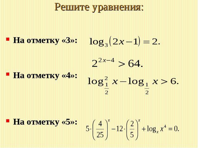 Решите уравнения: На отметку «3»: На отметку «4»: На отметку «5»: