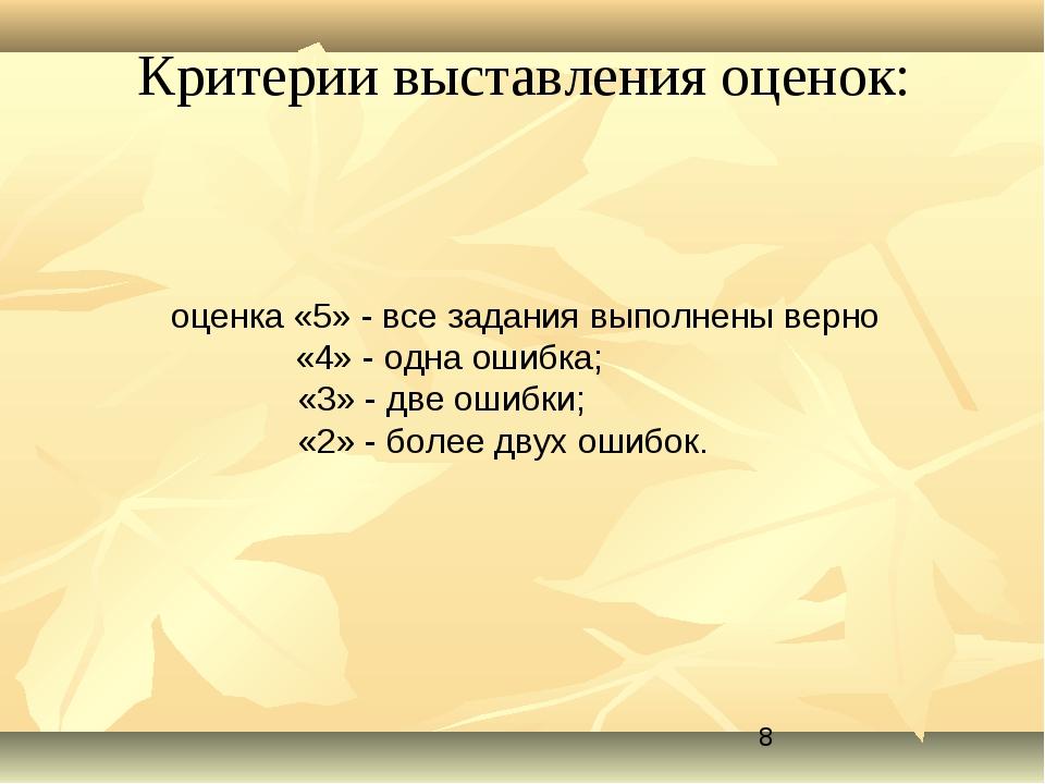 Критерии выставления оценок: оценка «5» - все задания выполнены верно  «4»...